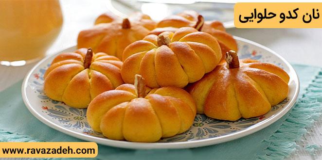 Photo of نان کدو حلوایی