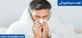 نعمت سرماخوردگی