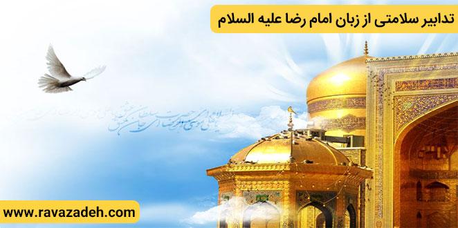 Photo of تدابیر سلامتی از زبان امام رضا علیه السلام