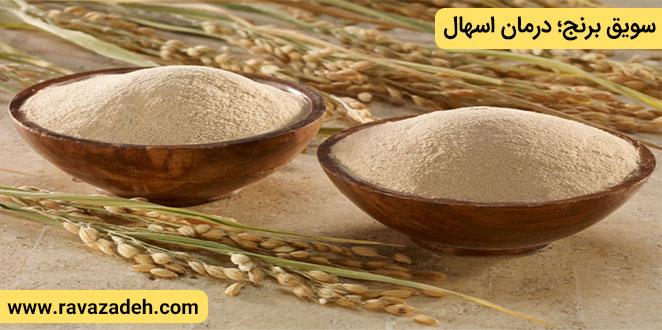 Photo of سویق برنج؛ درمان اسهال