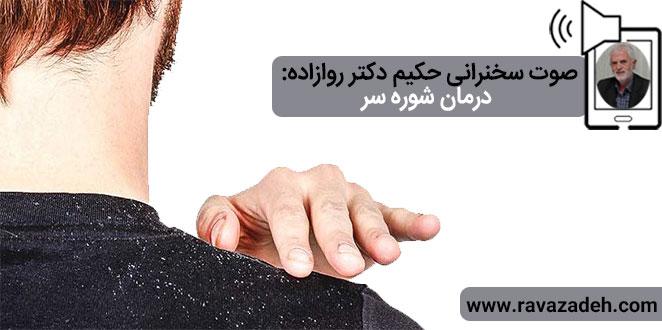 Photo of صوت سخنرانی حکیم دکتر روازاده: درمان شوره سر