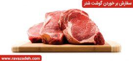 سفارش بر خوردن گوشت شتر
