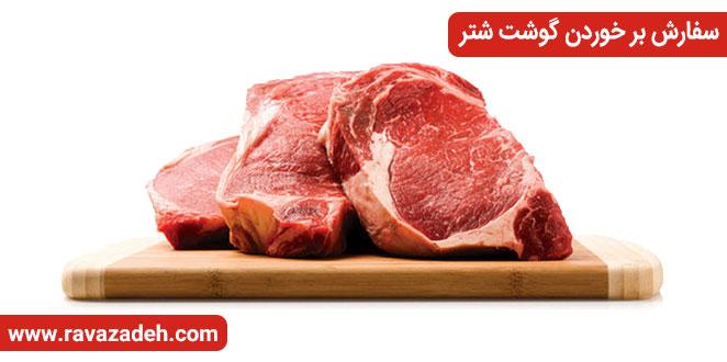 Photo of سفارش بر خوردن گوشت شتر