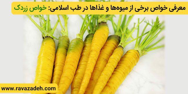 معرفی خواص برخی از میوهها و غذاها در طب اسلامی: خواص زردک
