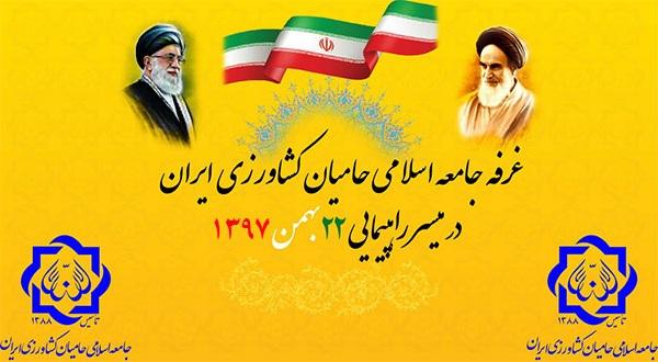 Photo of غرفه جامعه اسلامی حامیان کشاورزی ایران در مسیر راهپیمایی ۲۲ بهمن ۱۳۹۷
