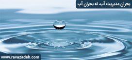 بحران مدیریت آب، نه بحران آب