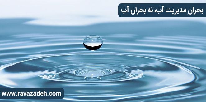 Photo of بحران مدیریت آب، نه بحران آب