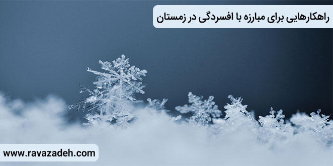 Photo of راهکارهایی برای مبارزه با افسردگی در زمستان