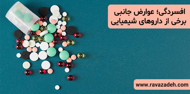Photo of ترجمه مقاله >>  افسردگی؛عوارض جانبی برخی از داروهای شیمیایی