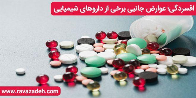 ترجمه مقاله >>  افسردگی؛عوارض جانبی برخی از داروهای شیمیایی