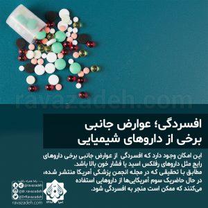 افسردگی؛عوارض جانبی برخی از داروهای شیمیایی