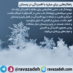 راهکارهایی برای مبارزه با افسردگی در زمستان