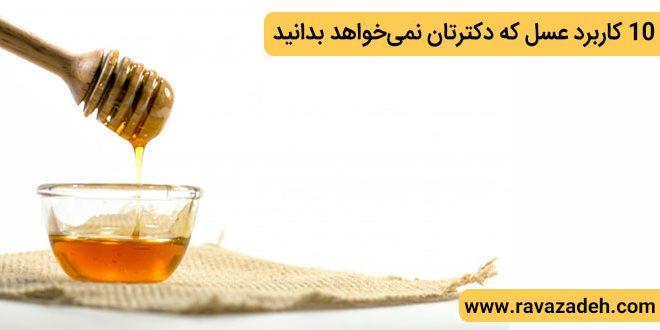 ترجمه مقاله >>  ۱۰ کاربرد عسل که دکترتان نمیخواهد بدانید!