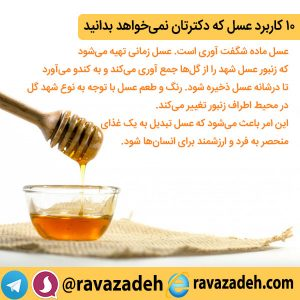 10 کاربرد عسل که دکترتان نمیخواهد بدانید