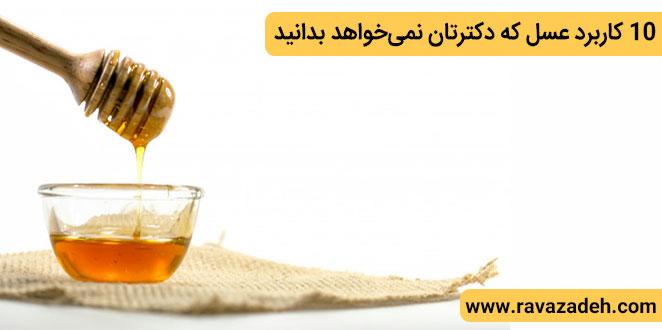 Photo of ترجمه مقاله >>  10 کاربرد عسل که دکترتان نمیخواهد بدانید!