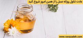 ترجمه مقاله >>  عادت تناول روزانه عسل را از همین امروز شروع کنید