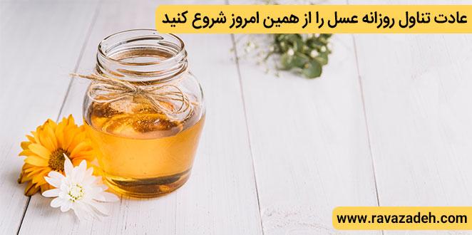Photo of ترجمه مقاله >>  عادت تناول روزانه عسل را از همین امروز شروع کنید