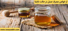از خواص مصرف عسل در حالت ناشتا