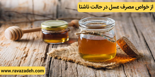Photo of از خواص مصرف عسل در حالت ناشتا
