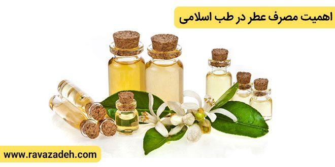 اهمیت مصرف عطر در طب اسلامی