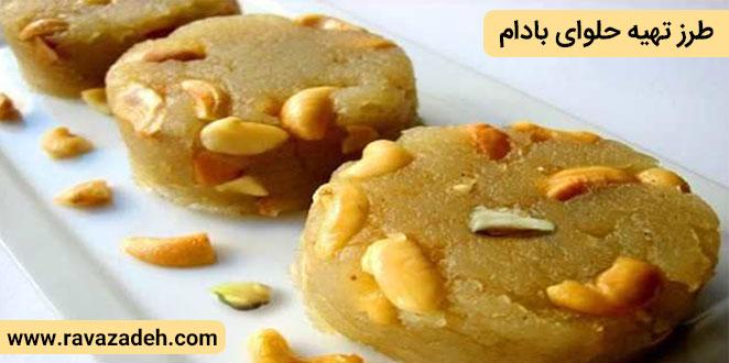 Photo of طرز تهیه حلوای بادام