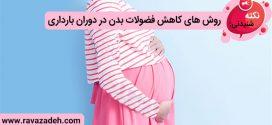 نکته های شنیدنی: روش های کاهش فضولات بدن در دوران بارداری