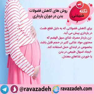 روش های کاهش فضولات بدن در دوران بارداری