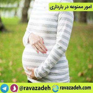 امور ممنوعه در بارداری