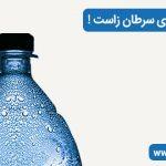 آب يخ زده در بطری سرطان زاست !