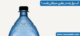 آب یخ زده در بطری سرطان زاست !