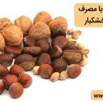 جلوگیری از چاقی با مصرف روزانه و اندک خشکبار