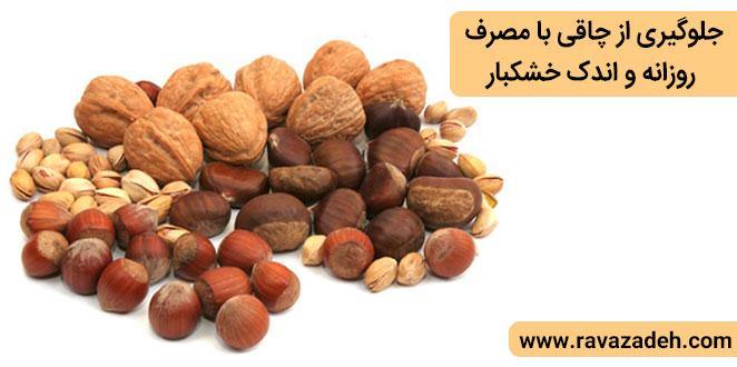 Photo of جلوگیری از چاقی با مصرف روزانه و اندک خشکبار