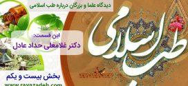 دیدگاه علما و بزرگان درباره طب اسلامی – بخش بیست و یکم: دکتر غلامعلی حداد عادل