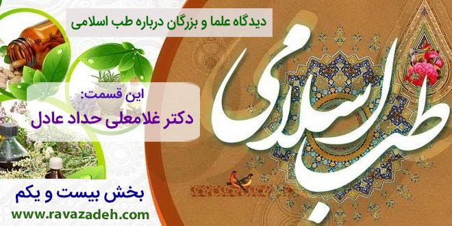 Photo of دیدگاه علما و بزرگان درباره طب اسلامی – بخش بیست و یکم: دکتر غلامعلی حداد عادل