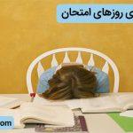 توصیه هایی برای روزهای امتحان