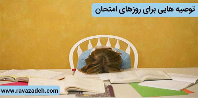 Photo of توصیه هایی برای روزهای امتحان