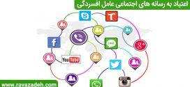 اعتیاد به رسانه های اجتماعی عامل افسردگی