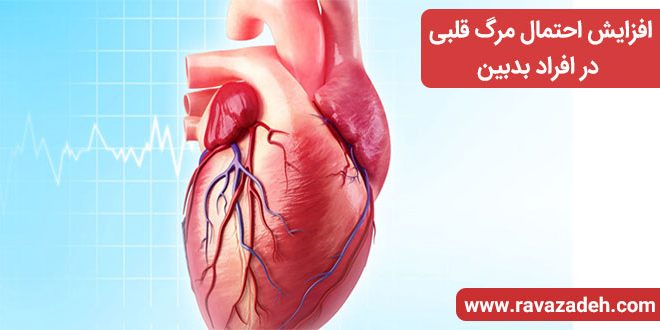 افزایش احتمال مرگ قلبی در افراد بدبین