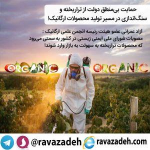 حمایت بیمنطق دولت از تراریخته و سنگاندازی در مسیر تولید محصولات ارگانیک!