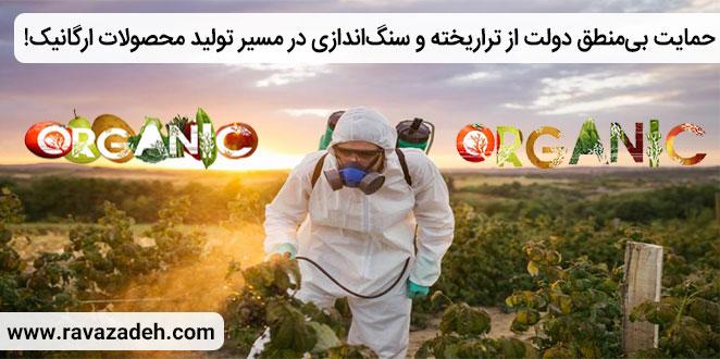 Photo of حمایت بیمنطق دولت از تراریخته و سنگاندازی در مسیر تولید محصولات ارگانیک!