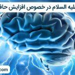 سخن امام رضا علیه السلام در خصوص افزایش حافظه