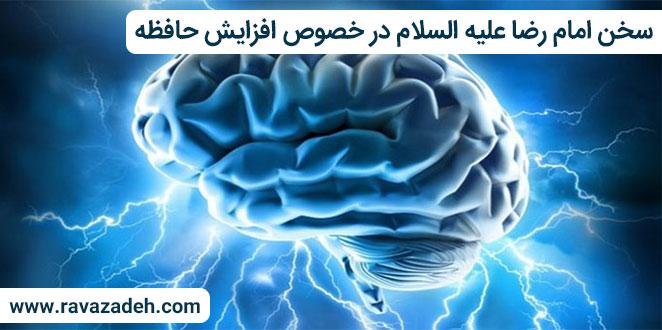 Photo of سخن امام رضا علیه السلام در خصوص افزایش حافظه