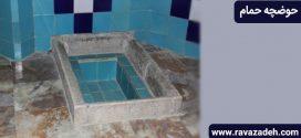 حوضچه حمام