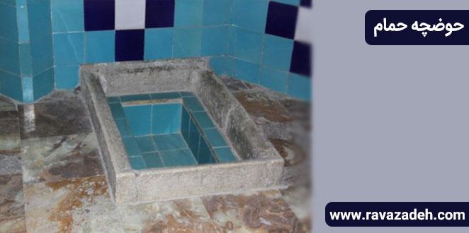 Photo of حوضچه حمام