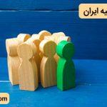 جنگ جمعیت علیه ایران