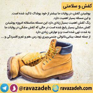 کفش و سلامتی