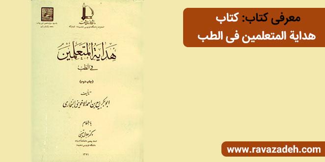 Photo of معرفی کتاب: کتاب هدایه المتعلمین فی الطب