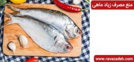 منع مصرف زیاد ماهی