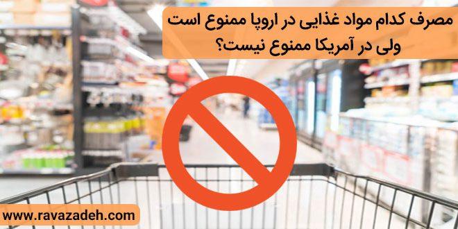 ترجمه مقاله >> مصرف کدام مواد غذایی در اروپا ممنوع است ولی در آمریکا ممنوع نیست؟