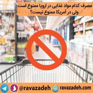 مصرف کدام مواد غذایی در اروپا ممنوع است ولی در آمریکا ممنوع نیست؟